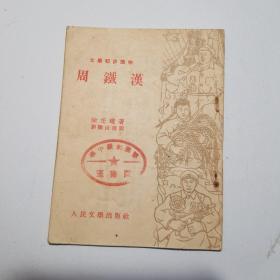 文学初步读物(周铁汉)
