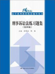 正版 刑事诉讼法练习题集(第四版) 程荣斌、陶杨  著 中国人民大学出版社 9787300226811