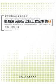 既有建筑综合改造工程实例集1 正版 李朝旭,王清勤    9787112110322