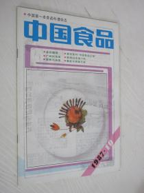 中国食品 1987年第10期