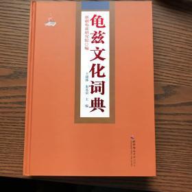 龟兹文化词典