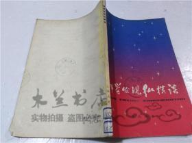 科学发现纵横谈-献给青年同事们 王梓坤 上海人民出版社 1978年8月 32开平装