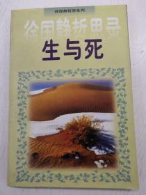 生与死:徐国静哲思录