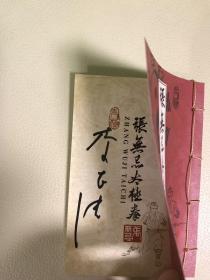 香港邮票2018 金庸小说人物 邮票小册子 太极动画效果 含30枚邮票 李志清大师 签名