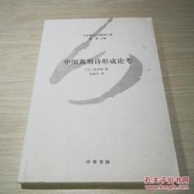【正版】中国离别诗形成论考