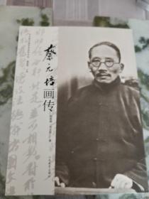 中外著名教育家画传系列:蔡元培画传