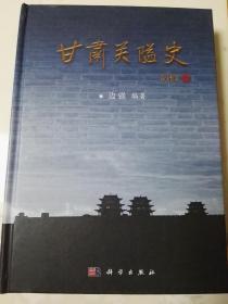 甘肃关隘史【内附作者限量编号藏书票 】