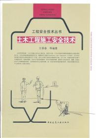 土木工程施工安全技术 正版 王景春  9787112127108