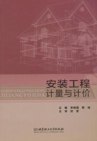 安装工程计量与计价 正版 李晓璠,黎诚  9787568202770