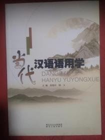 当代汉语语用学
