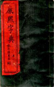 康熙字典卷1-8(繁体竖排)(1986年版).8册合售