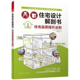住宅设计解剖书 正版  X-Knowledge,凤凰空间  9787553743141