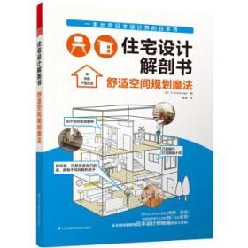 住宅设计解剖书 正版  X-Knowledge  9787553743158