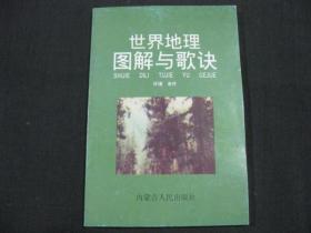 世界地理图解与歌诀(环境 条件 高中卷)