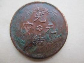 铜元,安徽省造,大头凸龙,7级版