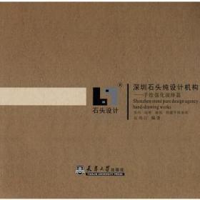 深圳石头纯设计机构手绘强化演绎篇 正版 石尚江著  9787561850954
