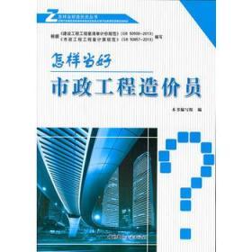 怎样当好造价员丛书:怎样当好市政工程造价员 正版