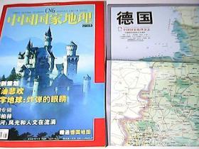 中国国家地理2003 年 5月号(附德国地图一张)