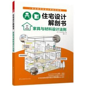 住宅设计解剖书 正版  X-Knowledge  9787553743776