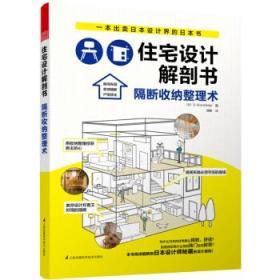 住宅设计解剖书 正版  X-Knowledge  9787553743769