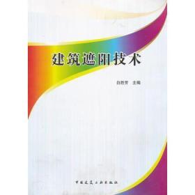 建筑遮阳技术 正版 白胜芳  9787112151448