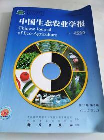 中国生态农业学报(季刊2005年第3期