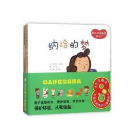 幼儿环保教育绘本(精装全7册)