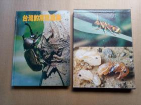 《台湾的常见昆虫》(精装16开,带硬函套。)