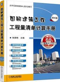 图解建筑工程工程量清单计算手册(第4版) 正版 张国栋   9787111502623