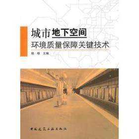 城市地下空间环境质量保障关键技术 正版 姚杨  9787112125371
