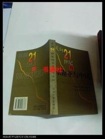 走向21世纪的东南亚与中国
