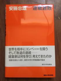 日本著名建筑设计大师~安藤忠雄~签名本《连战连败》(腰封有残,见图)