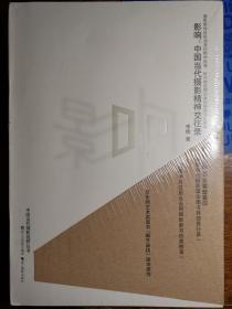 影响:中国当代摄影精神交往录【全新塑封】
