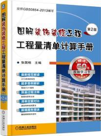 图解装饰装修工程工程量清单计算手册(第2版) 正版 张国栋   9787111505617