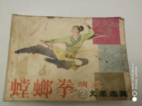 螳螂拳演义2