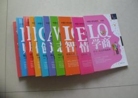 中国小学生培优Q计划:《WQ志商》《IQ智商》《HQ健商》《AQ逆商》《LQ学商》《MQ德商》《EQ情商》《FQ财商》《DQ胆商》《CQ创意商》十册合售