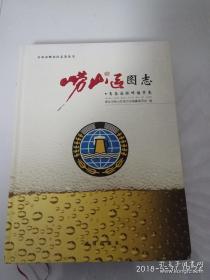 崂山区图志(青岛国际啤酒节卷)