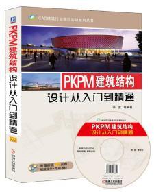 CAD建筑行业项目实战系列丛书:PKPM建筑结构设计从入门到精通(附DVD-ROM光盘1张) 正版 李波  9787111488934