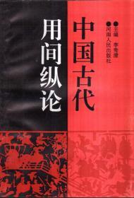 中国古代用间纵论