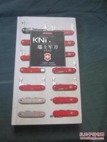 瑞士军刀收藏指南(精装)全铜版纸彩精印