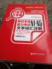 红宝书。蓝宝书大全集新日本语能力考试N1一N5文字词汇详解