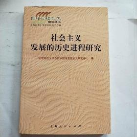 社会主义发展的历史进程研究