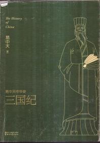 易中天中华史 三国纪