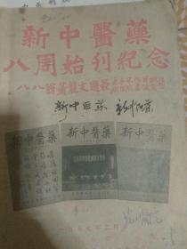 新中医药八周始刊纪念。