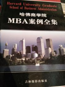 哈佛商学院MBA案例全集 全十册--缺第六册--现存9册如图