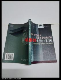 公共组织的人事决策--转型期中国大学人事改
