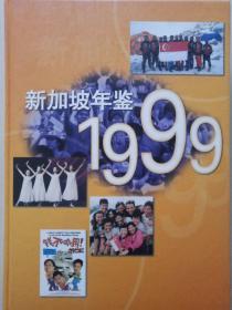 新加坡年鉴1999《正版硬精装》9770219226003《1998年12月》《16开》
