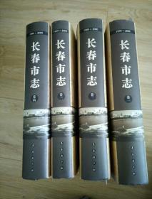 长春市志1989--2000 全四卷