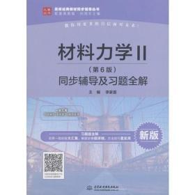 材料力学Ⅱ(第6版)同步辅导及习题全解(高校经典教材同步辅导丛书)