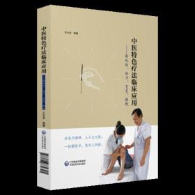 中医特色疗法临床应用——新九针、针刀、艾灸、埋线
